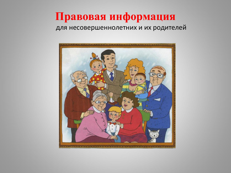 картинки ребенок и правовая защита